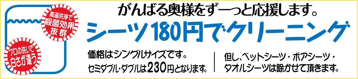 シーツが180円