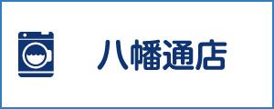 「新洗組!」八幡通店店