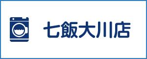 「新洗組!」七飯大川店