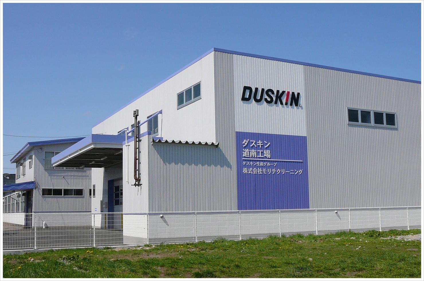 株式会社 モリチクリーニング 七飯工場