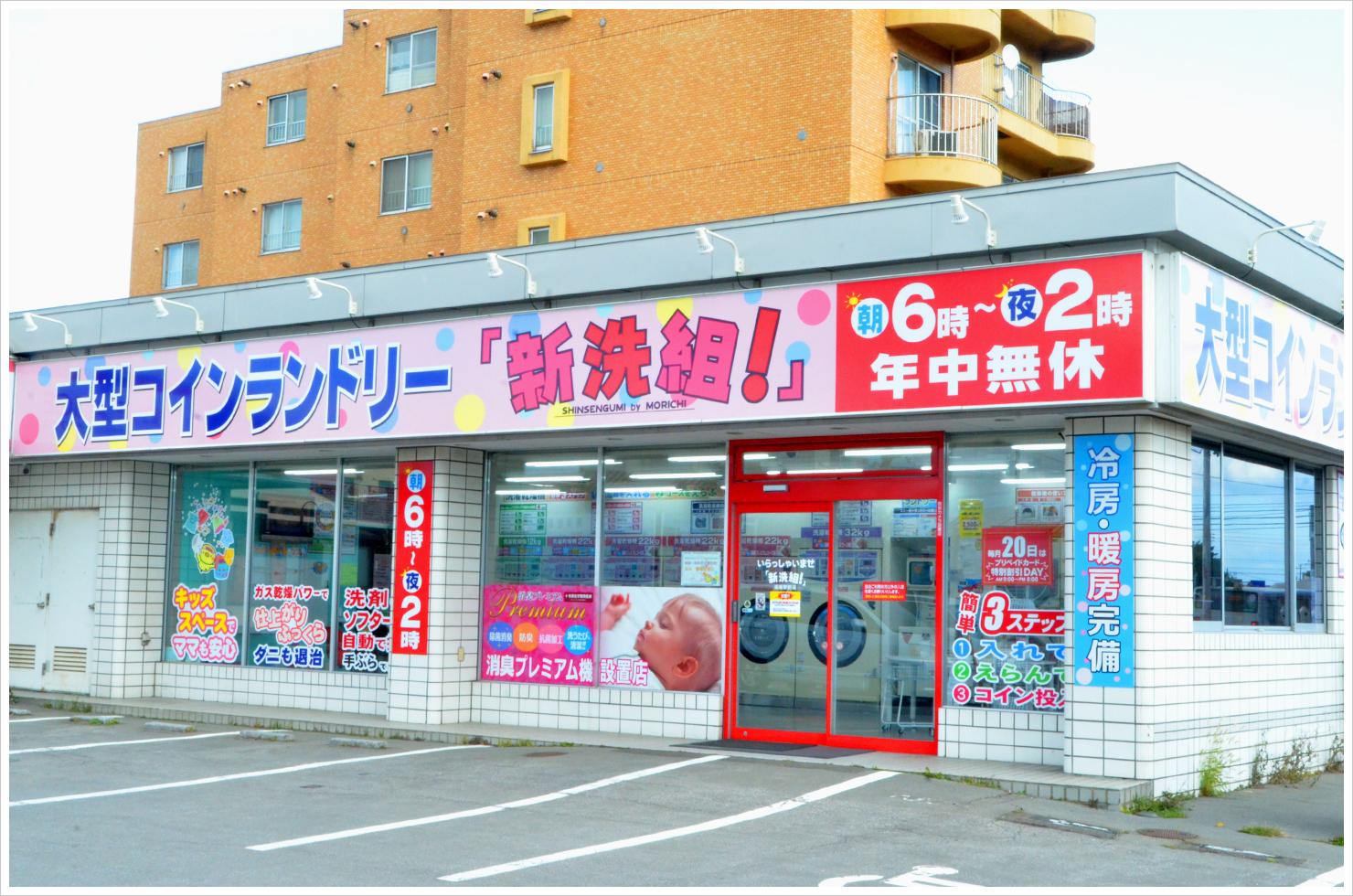大型コインランドリー 「新洗組!」函館駅前店