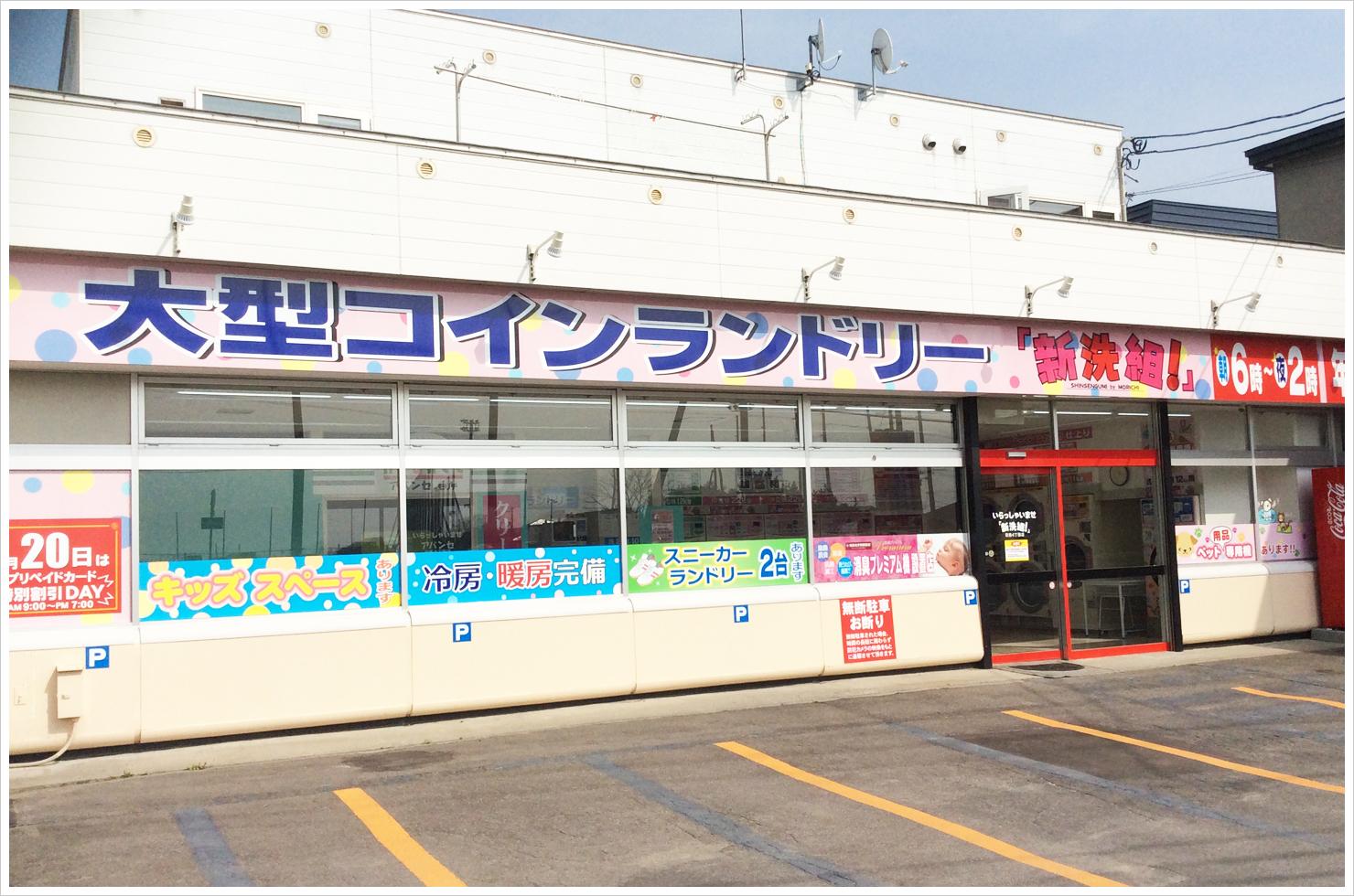 大型コインランドリー 「新洗組!」日吉4丁目店