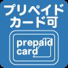 プリペイドカード