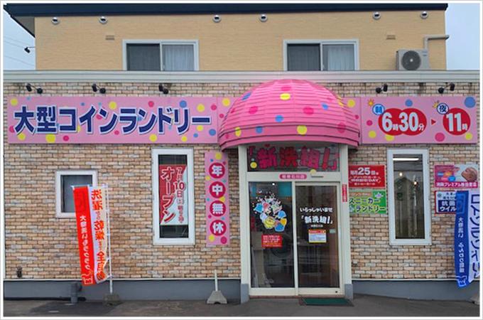 大型コインランドリー 「新洗組!」桔梗石川店
