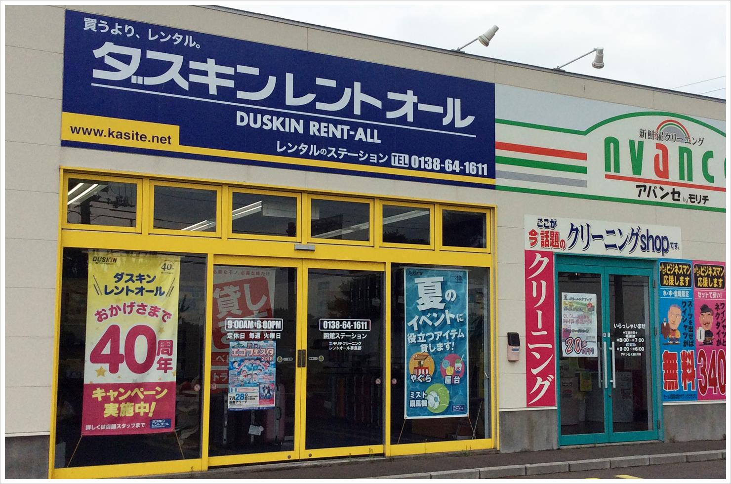 株式会社 モリチクリーニング ダスキンレントオール函館ステーション