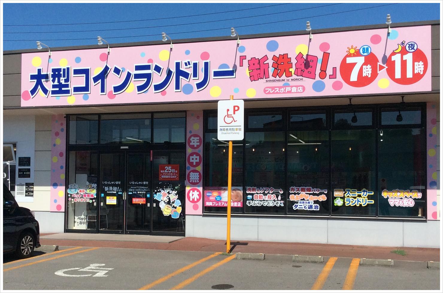 大型コインランドリー 「新洗組!」フレスポ戸倉店